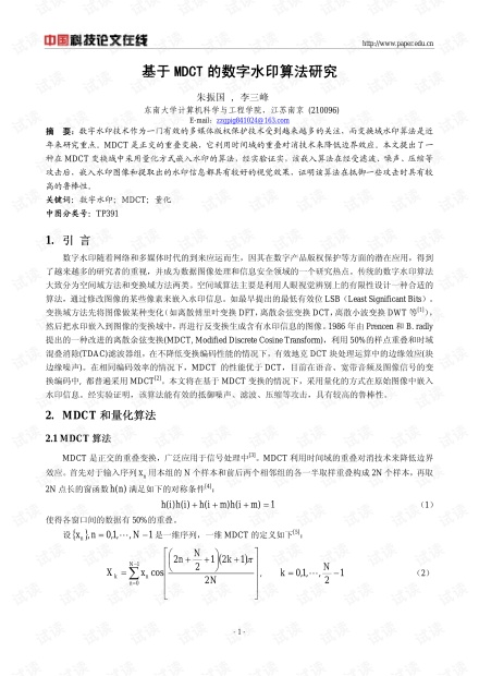 论文研究-基于MDCT的数字水印算法研究 .pdf