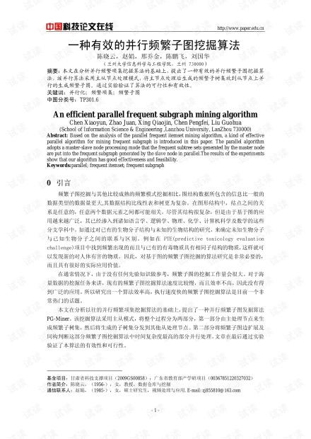 论文研究-一种有效的并行频繁子图挖掘算法 .pdf