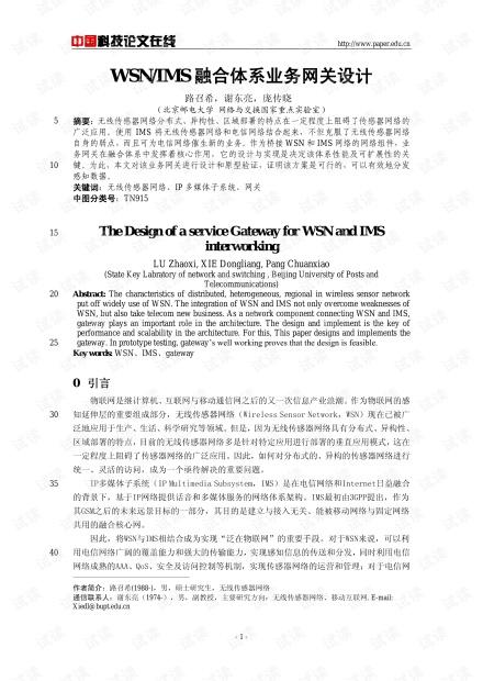 论文研究-WSN/IMS融合体系业务网关设计 .pdf