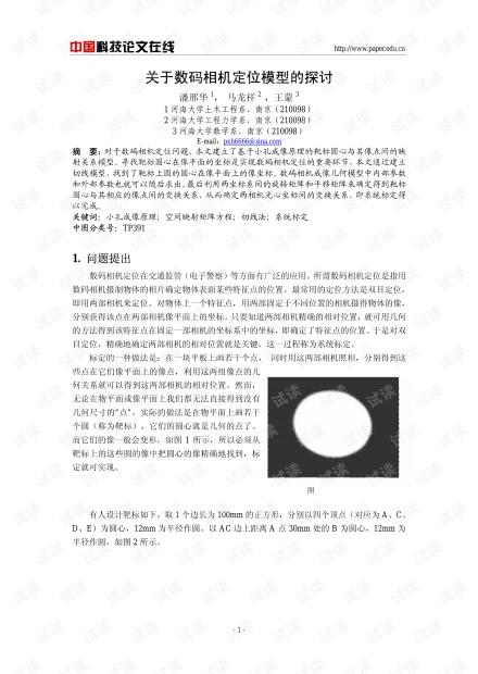 论文研究-关于数码相机定位模型的探讨 .pdf
