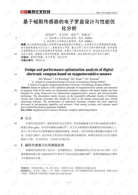 论文研究-基于磁阻传感器的电子罗盘设计与性能优化分析 .pdf