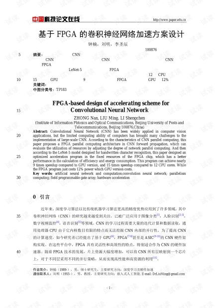 论文研究- 基于FPGA的卷积神经网络加速方案设计  .pdf