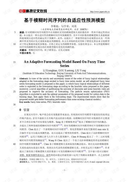 论文研究-基于模糊时间序列的自适应性预测模型 .pdf