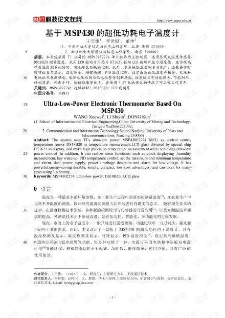 论文研究-基于MSP430的超低功耗电子温度计 .pdf