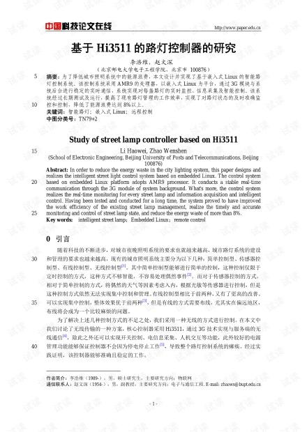 论文研究-基于Hi3511的路灯控制器的研究 .pdf