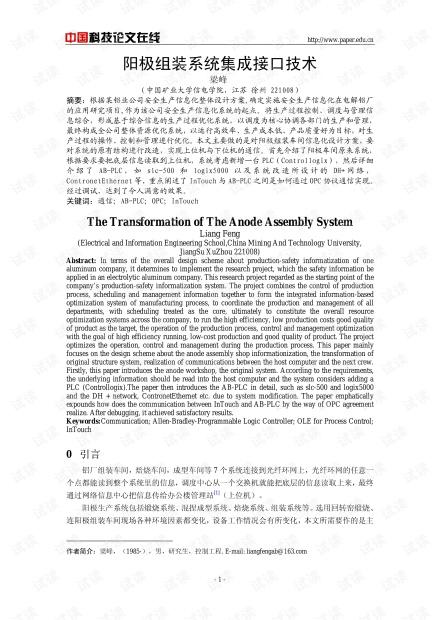 论文研究-阳极组装系统集成接口技术 .pdf