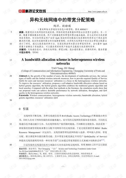 论文研究-异构无线网络中的带宽分配策略 .pdf