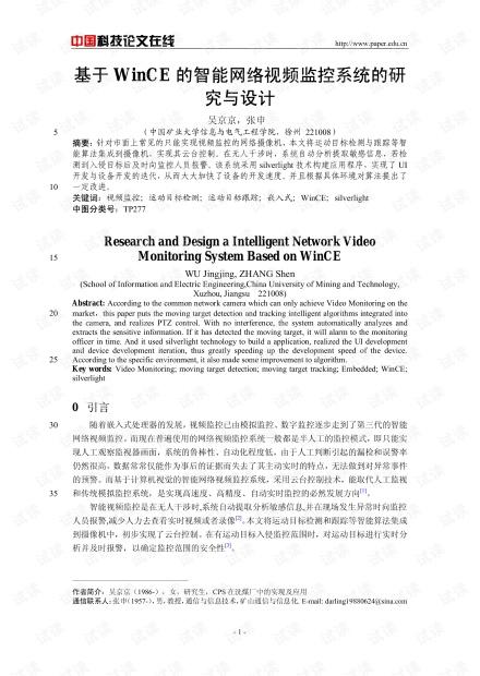 论文研究-基于WinCE的智能网络视频监控系统的研究与设计 .pdf