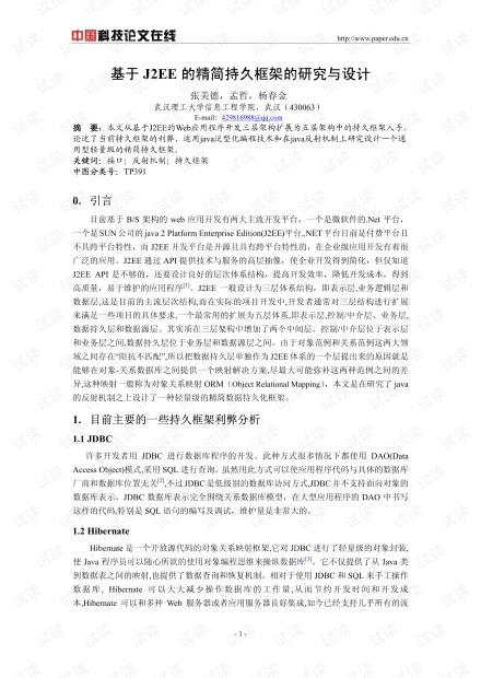 论文研究-基于J2EE的精简持久框架的研究与设计 .pdf