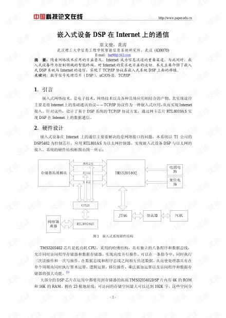 论文研究-嵌入式设备DSP在Internet上的通信 .pdf