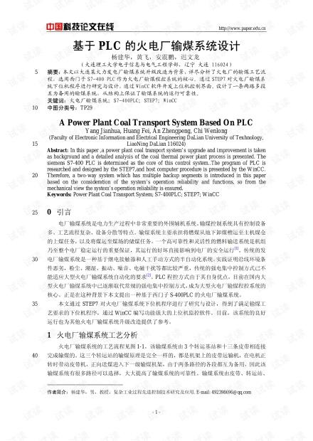 论文研究-基于PLC的火电厂输煤系统设计 .pdf