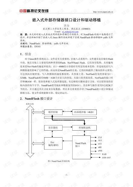 论文研究-嵌入式外部存储器接口设计和驱动移植 .pdf