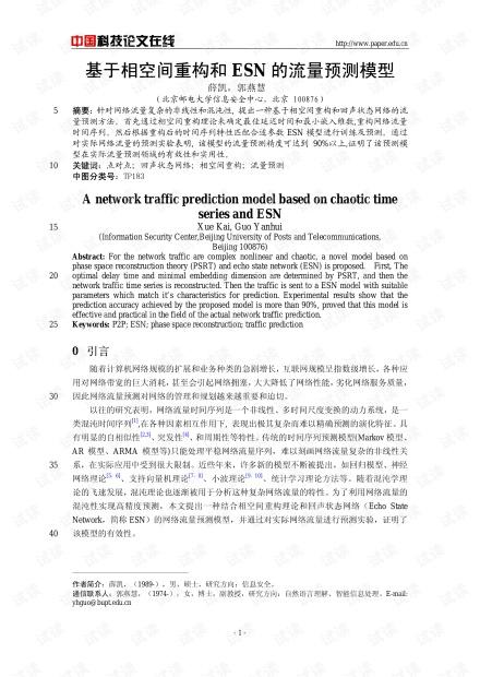 论文研究-基于相空间重构和ESN的流量预测模型 .pdf