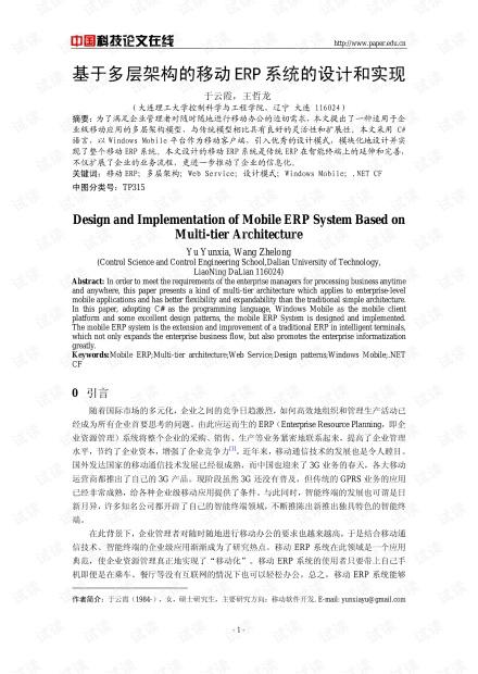 论文研究-基于多层架构的移动ERP系统的设计和实现 .pdf