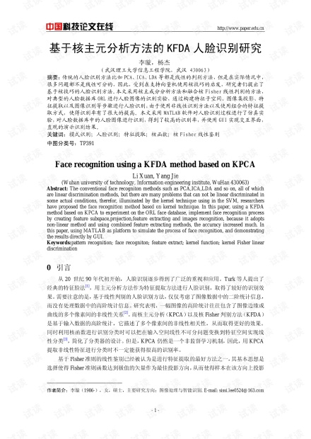 论文研究-基于核主元分析方法的KFDA人脸识别研究 .pdf