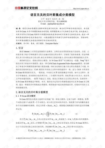 论文研究-语言无关的贝叶斯集成分类模型 .pdf