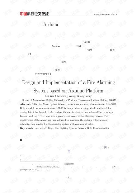 论文研究-一种基于 Arduino 的远程火灾报警系统设计与实现 .pdf