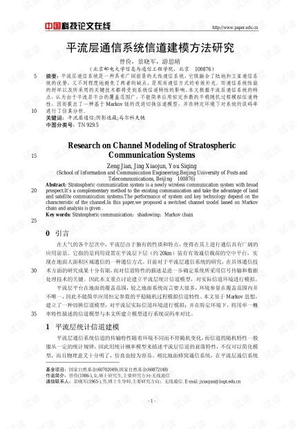 论文研究-平流层通信系统信道建模方法研究 .pdf