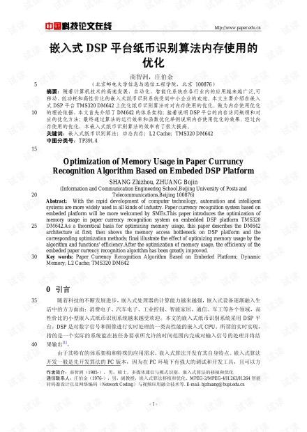 论文研究-嵌入式DSP平台纸币识别算法内存使用的优化 .pdf