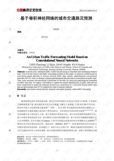 论文研究-基于卷积神经网络的城市交通路况预测 .pdf