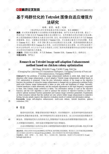 论文研究-基于鸡群优化的Tetrolet图像自适应增强方法研究 .pdf