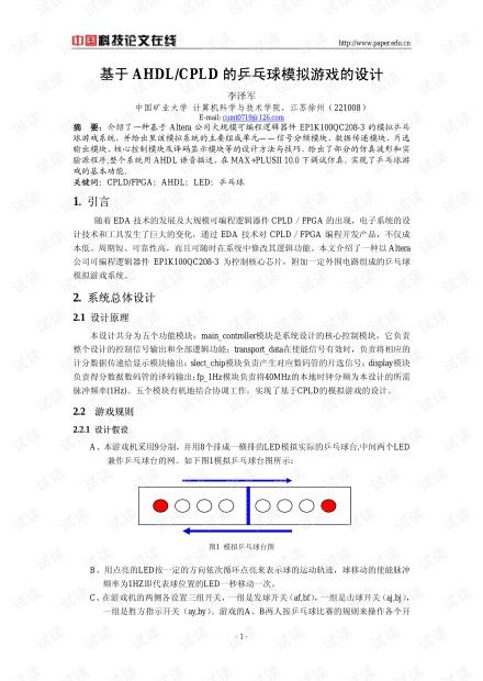 论文研究-基于AHDL/CPLD的乒乓球模拟游戏的设计 .pdf