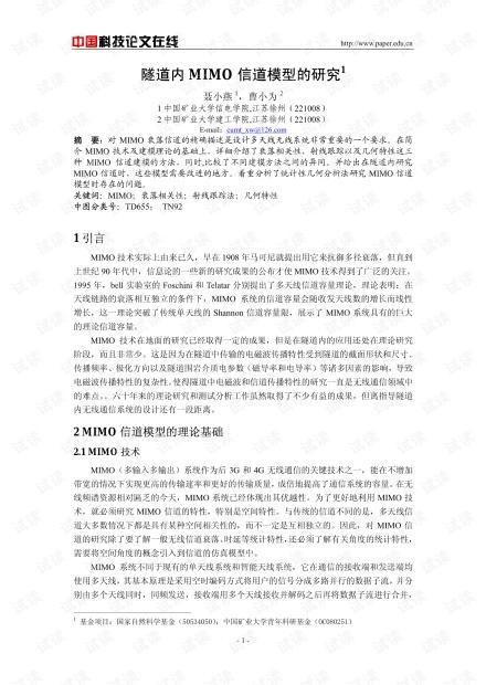 论文研究-隧道内MIMO信道模型的研究 .pdf