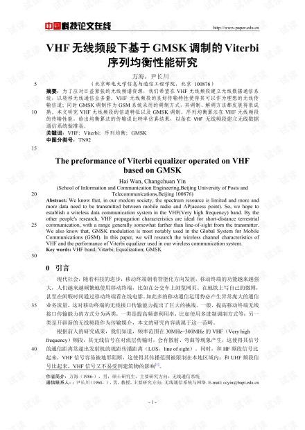 论文研究-VHF无线频段下基于GMSK调制的Viterbi序列均衡性能研究 .pdf