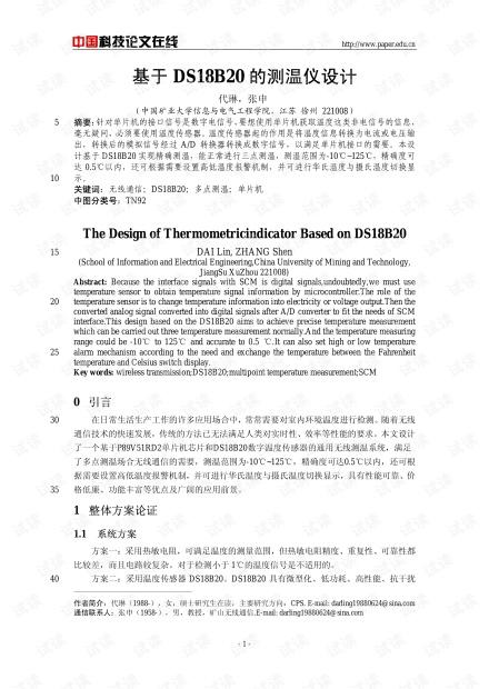 论文研究-基于DS18B20的测温仪设计 .pdf