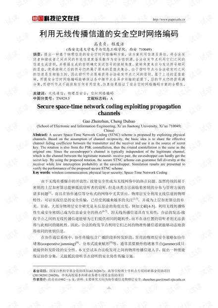 论文研究-利用无线传播信道的安全空时网络编码 .pdf