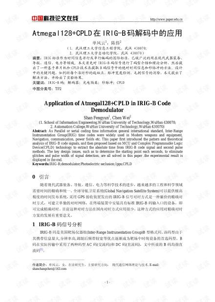 论文研究-Atmegal128 CPLD在IRIG-B码解码中的应用 .pdf