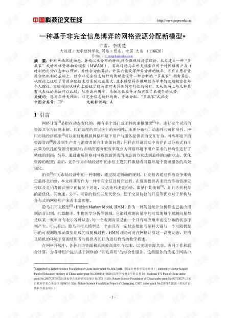 论文研究-一种基于非完全信息博弈的网格资源分配新模型 .pdf