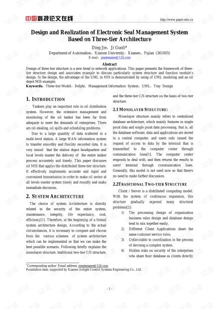 论文研究-Design and Realization of Electronic Seal Administration System Based on Three-tier Architecture.pdf