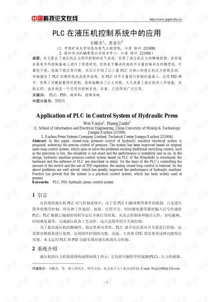 论文研究-PLC在液压机控制系统中的应用 .pdf