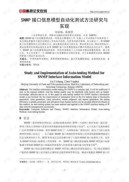 论文研究-SNMP接口信息模型自动化测试方法研究与实现 .pdf