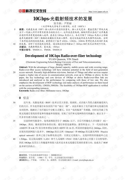 论文研究-10Gbps-光载射频技术的发展 .pdf