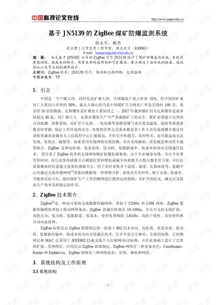 论文研究-基于JN5139的ZigBee煤矿防爆监测系统 .pdf