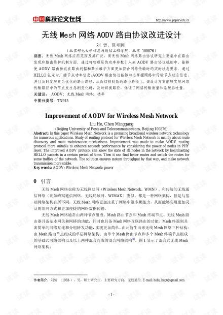 论文研究-无线Mesh网络AODV路由协议改进设计 .pdf