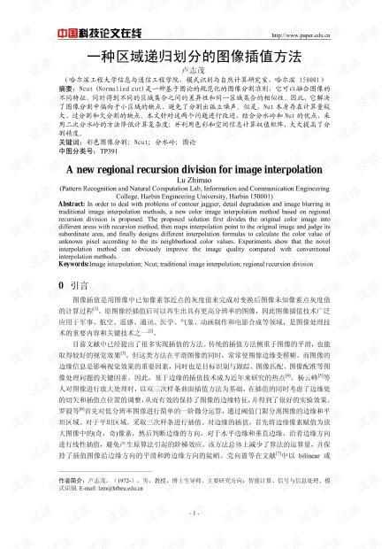 论文研究-一种区域递归划分的图像插值方法 .pdf
