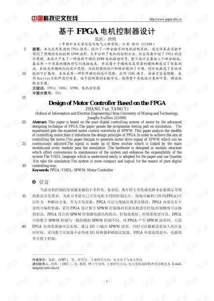 论文研究-基于FPGA电机控制器设计 .pdf