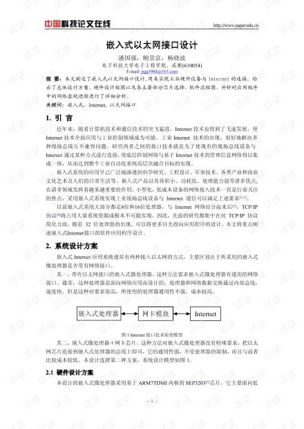 论文研究-嵌入式以太网接口设计 .pdf