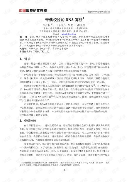 论文研究-奇偶校验的DNA算法 .pdf