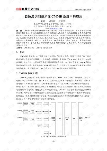 论文研究-自适应调制技术在CMMB系统中的应用 .pdf