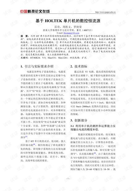 论文研究-基于HOLTEK单片机的数控恒流源 .pdf