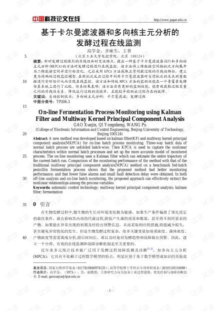 论文研究-基于卡尔曼滤波器和多向核主元分析的发酵过程在线监测 .pdf