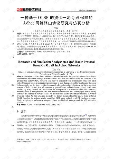 论文研究-一种基于OLSR的提供一定QoS保障的Adhoc网络路由协议研究与仿真分析 .pdf