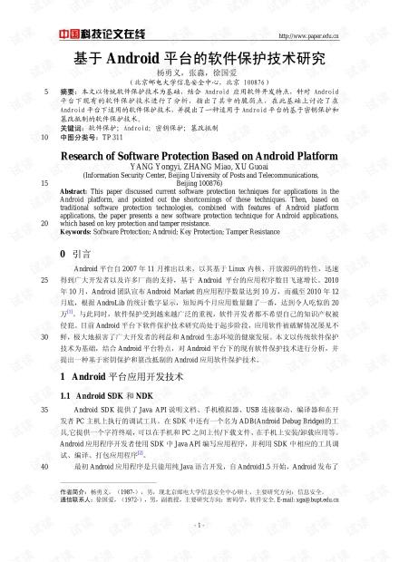 论文研究-基于Android平台的软件保护技术研究 .pdf