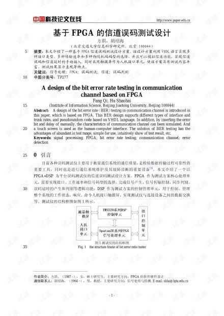 论文研究-基于FPGA的信道误码测试设计 .pdf