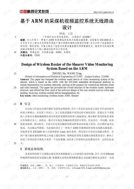 论文研究-基于ARM的采煤机视频监控系统无线路由设计 .pdf