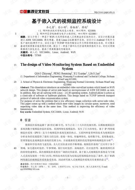 论文研究-基于嵌入式的视频监控系统设计 .pdf